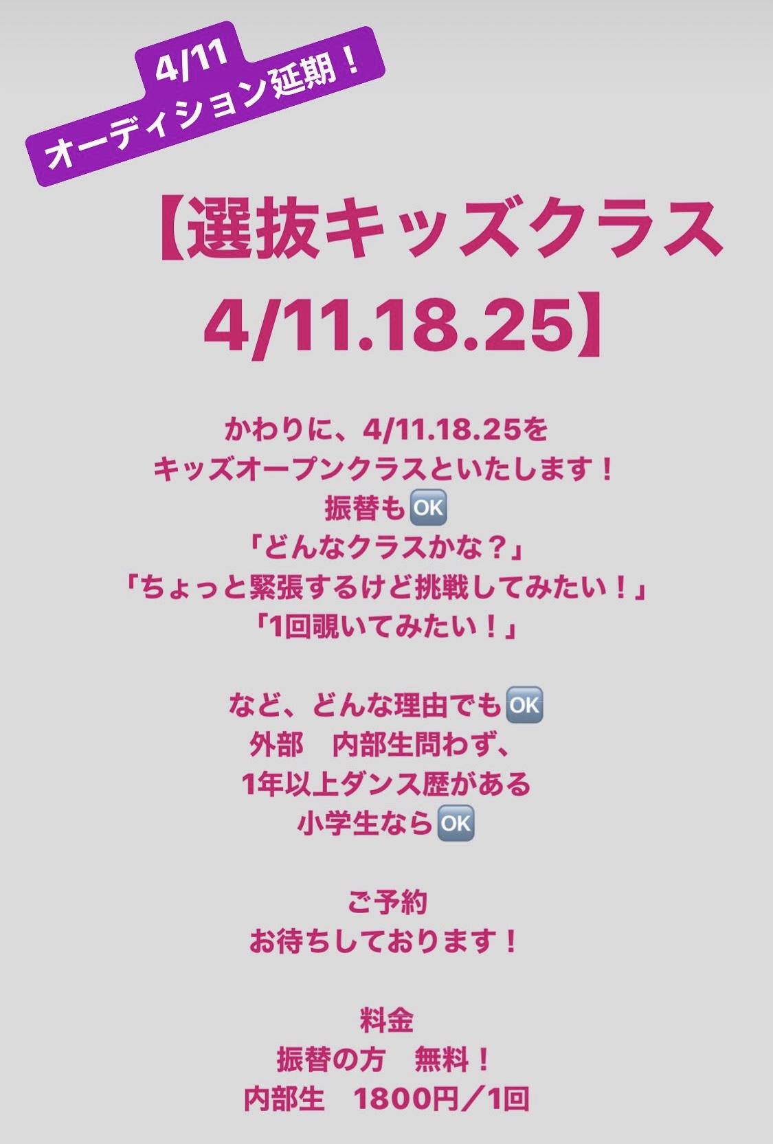 【選抜クラス 3日間オープンクラス開催!】