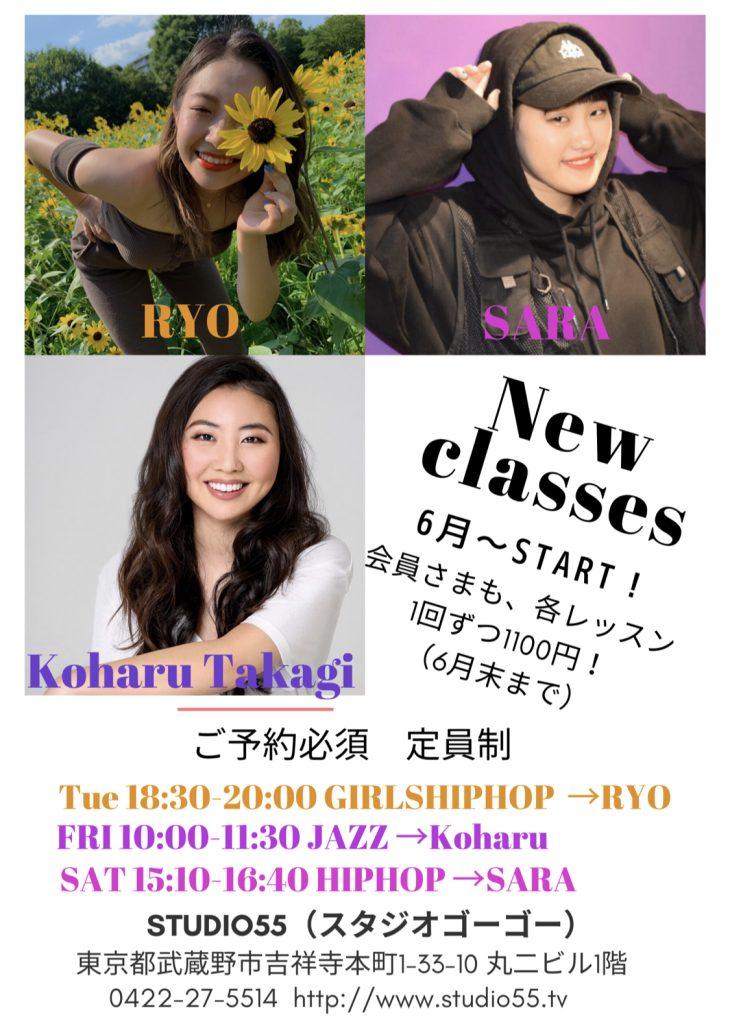 【6月から新クラスが3クラス!】