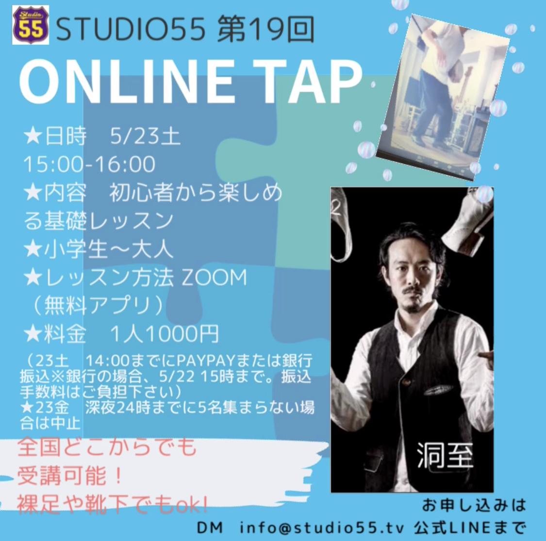【第19回 オンラインTAP!】