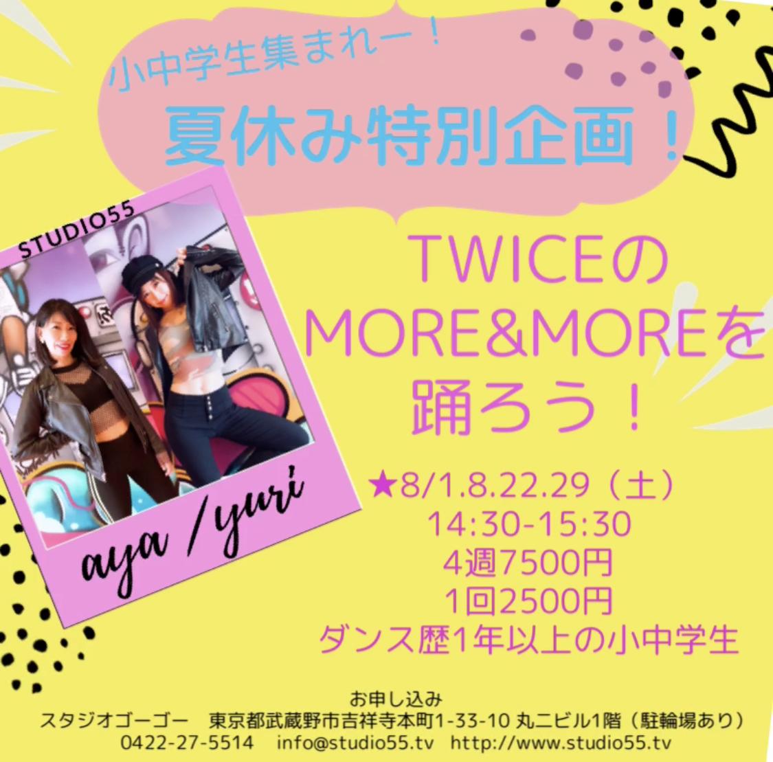 【夏休み特別企画!TWICEのMORE&MOREを踊ろう!】