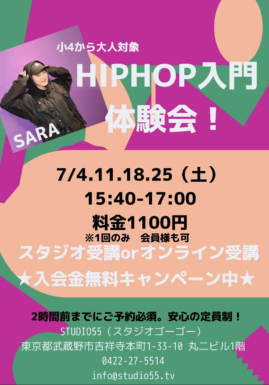 【7月の体験会!土曜HIPHOP入門!】