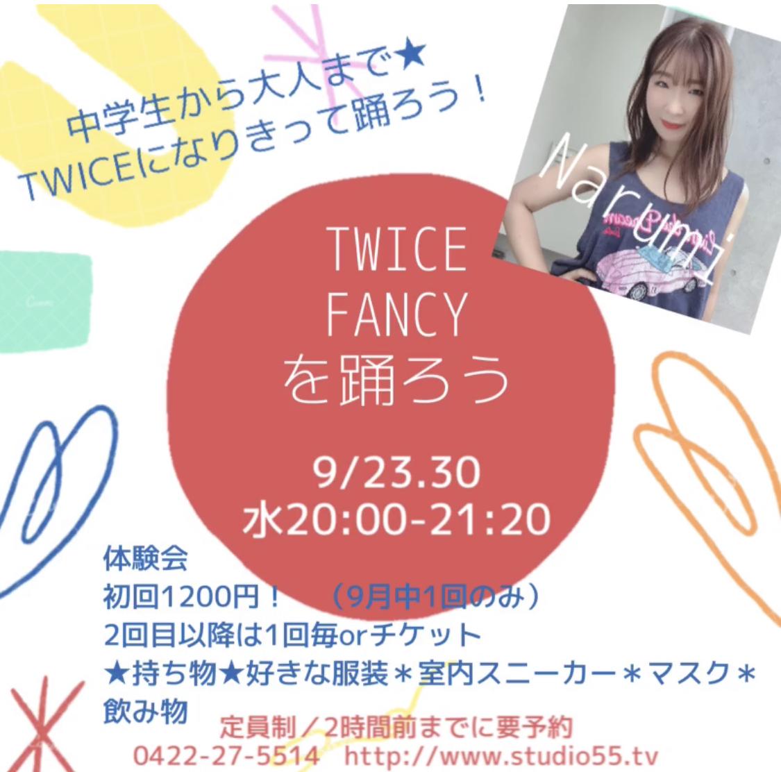 【特別体験会】TWICEのFANCYを踊ろう!