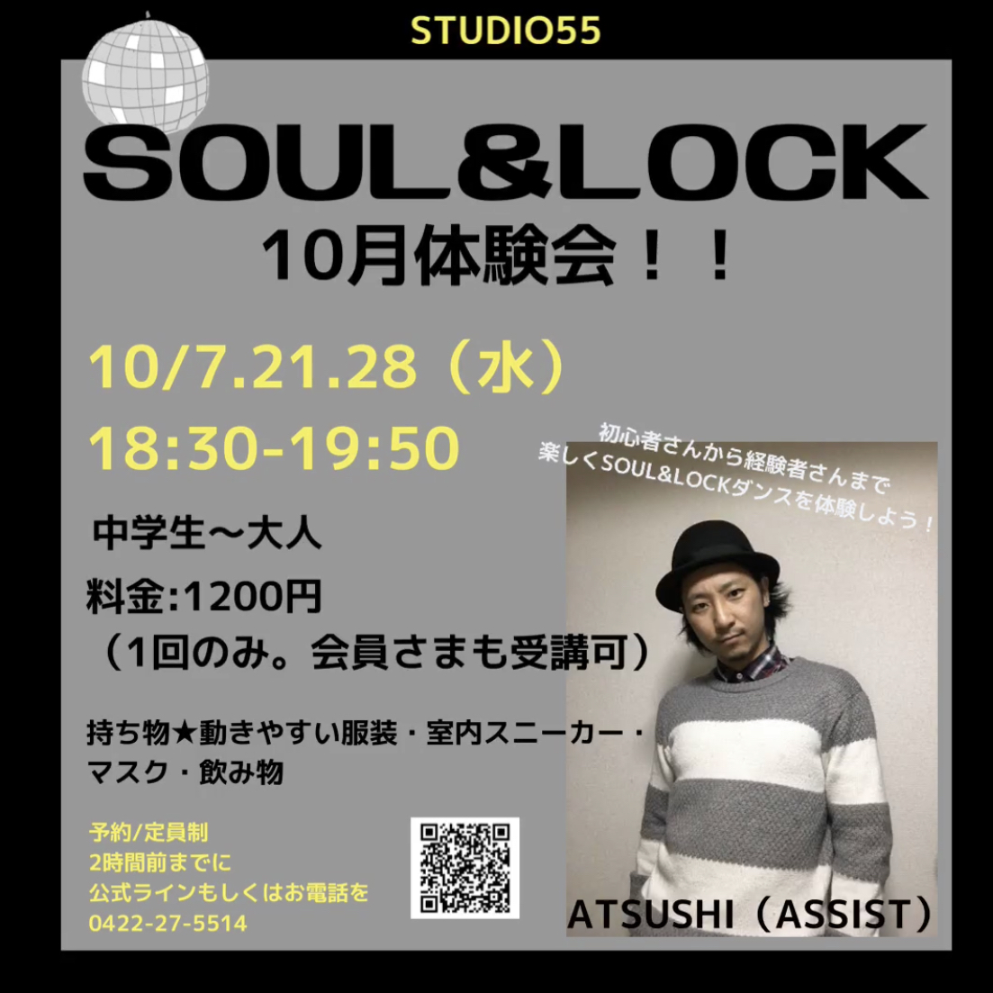 10月【特別体験会】SOUL&LOCK