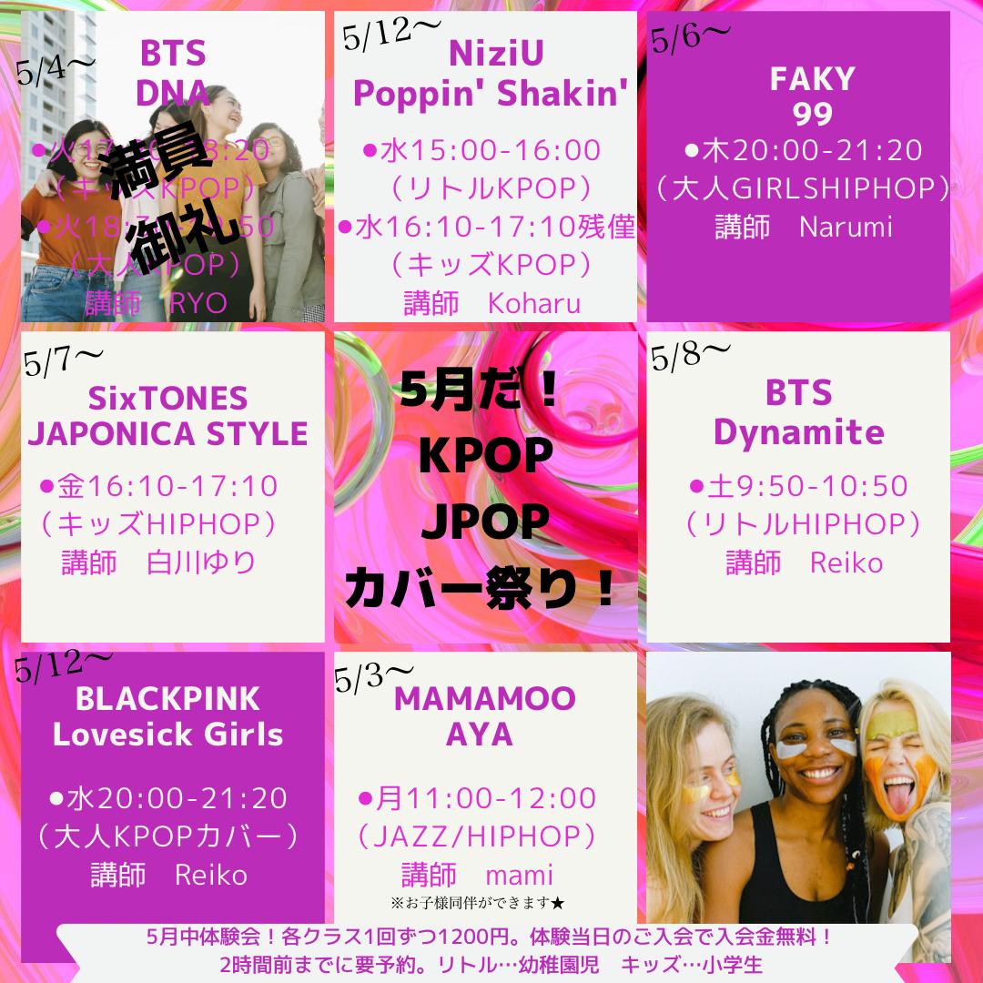 【5月!KPOP/JPOP祭り!】